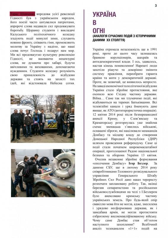 Студентська газета «Juwenalia»